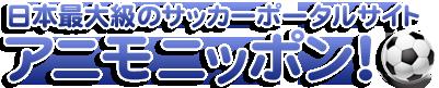 日本最大級のサッカーポータルサイト「アニモニッポン」