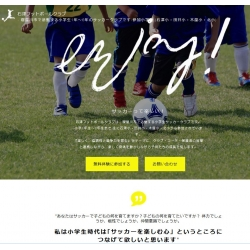 【寝屋川】石津フットボールクラブ - 石津小 田井小 木屋小 北小 -