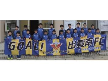出雲南FC