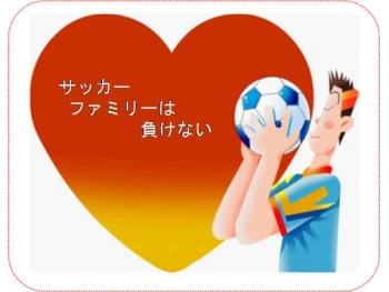 鵜飼サッカークラブ