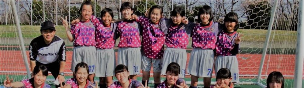 桶川クイーンズ少女サッカークラブ