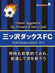 三ツ沢ダックスFC 横浜市神奈川区所属サッカー部